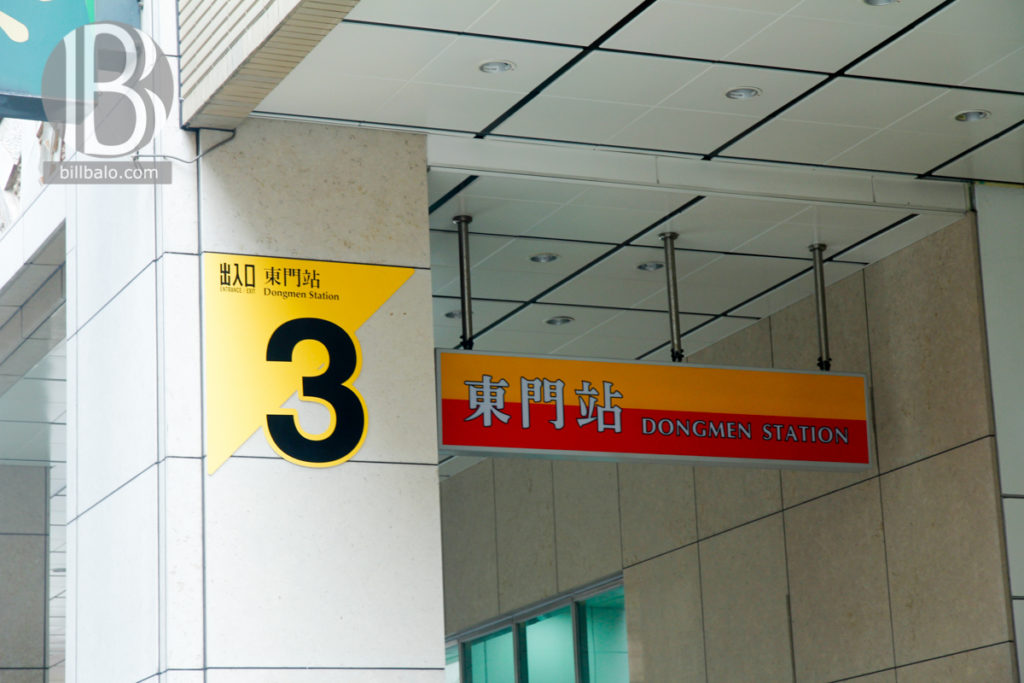 dongmen station