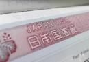 Hướng dẫn chuẩn bị giấy tờ xin Visa Nhật Bản tự túc mới nhất